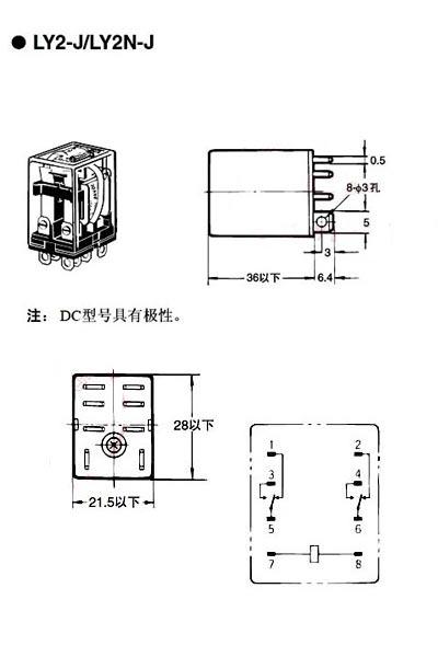 Shema du relais LY2-J/LY2N-J